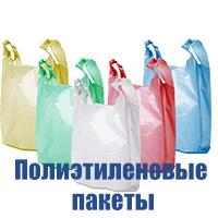 Полиэтиленовые пакеты изготовление