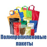 Производство полипропиленовой упаковки